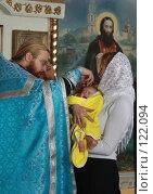 Купить «Таинство Крещения», фото № 122094, снято 18 ноября 2007 г. (c) Алексей Баринов / Фотобанк Лори