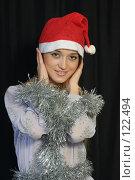 Купить «Девушка в новогодней шапочке», фото № 122494, снято 11 ноября 2007 г. (c) Евгений Батраков / Фотобанк Лори