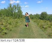 Купить «Девушка идущая по лесной дороге», фото № 124538, снято 26 августа 2007 г. (c) A.Козырева / Фотобанк Лори