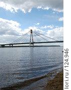 Купить «Красивый мост соединяет два берега», фото № 124946, снято 13 мая 2007 г. (c) Татьяна Дигурян / Фотобанк Лори