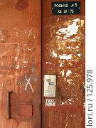 Купить «Подъезд с кодовым замком», фото № 125978, снято 14 октября 2007 г. (c) Николай Коржов / Фотобанк Лори