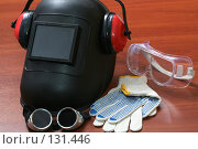 Купить «Средства индивидуальной защиты: перчатки трикотажные, очки универсальные, очки газосварщика, маска электросварщика, наушники противошумные», фото № 131446, снято 28 ноября 2007 г. (c) Александр Паррус / Фотобанк Лори
