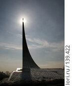 """Купить «Монумент """"Покорителям космоса""""», фото № 139422, снято 30 марта 2006 г. (c) Андрей Ерофеев / Фотобанк Лори"""