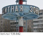 Купить «Защитная зона вокруг Смоленской атомной станции», фото № 139842, снято 18 февраля 2007 г. (c) Алексей / Фотобанк Лори