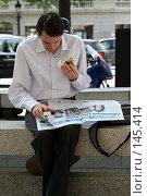 Купить «Парижанин с бутербродом читающий газету», фото № 145414, снято 6 января 2005 г. (c) Михаил Мандрыгин / Фотобанк Лори