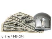 Купить «Электронная коммерция», фото № 146094, снято 28 сентября 2006 г. (c) Олег Селезнев / Фотобанк Лори