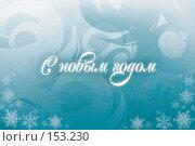 Новогодняя открытка. Стоковое фото, фотограф Майя Мишина / Фотобанк Лори