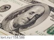 Купить «Сто долларов. Портрет Бенджамина Франклина», фото № 158586, снято 23 декабря 2007 г. (c) Олег Селезнев / Фотобанк Лори