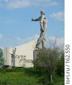 Купить «Памятник-монумент гидростроителям у дороги на плотину ГЭС», фото № 162550, снято 20 мая 2006 г. (c) Igor Pavlenko / Фотобанк Лори