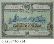 Купить «Облигация на сумму десять рублей 1953 года», фото № 165734, снято 23 декабря 2007 г. (c) Шумилов Владимир / Фотобанк Лори