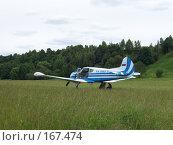 Купить «Самолёт перед взлётом», фото № 167474, снято 11 июня 2007 г. (c) Дмитрий Глебов / Фотобанк Лори
