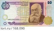 Купить «Украинские гривны - 50 грн», фото № 168090, снято 25 февраля 2020 г. (c) Игорь Веснинов / Фотобанк Лори