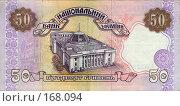 Купить «Украинские гривны - 50 грн», фото № 168094, снято 25 февраля 2020 г. (c) Игорь Веснинов / Фотобанк Лори