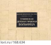 Купить «Тушинская детская городская больница №7. Москва.», фото № 168634, снято 7 января 2008 г. (c) Николай Коржов / Фотобанк Лори