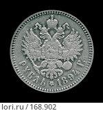 Купить «Рубль 1894», фото № 168902, снято 14 декабря 2018 г. (c) Игорь Качан / Фотобанк Лори