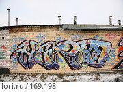 Купить «Граффити... Киев, Украина.», фото № 169198, снято 3 января 2008 г. (c) Игорь Веснинов / Фотобанк Лори