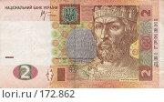 Купить «Украинские гривны - 2 грн», фото № 172862, снято 24 мая 2018 г. (c) Игорь Веснинов / Фотобанк Лори