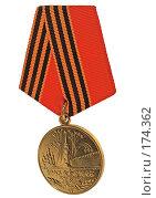 Купить «Медаль: 50 лет победы в ВОВ», фото № 174362, снято 9 января 2008 г. (c) Игорь Качан / Фотобанк Лори
