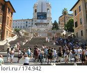 Купить «Рим. Испанская лестница», фото № 174942, снято 1 августа 2007 г. (c) Татьяна Чурсина / Фотобанк Лори