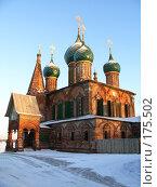 Купить «Ярославль. Церковь Иоанна Златоуста.», фото № 175502, снято 3 января 2008 г. (c) Сергей Лисов / Фотобанк Лори