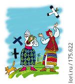 Купить «Громко поющие барышни на лугу», иллюстрация № 175622 (c) Олеся Сарычева / Фотобанк Лори