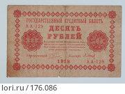 Купить «Кредитный билет 1918 года - Десять рублей», фото № 176086, снято 15 января 2008 г. (c) Ханыкова Людмила / Фотобанк Лори