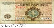 Купить «Деньги Белоруссии - 20000 рублей (образца 1994г.)», фото № 177734, снято 18 сентября 2018 г. (c) Игорь Веснинов / Фотобанк Лори