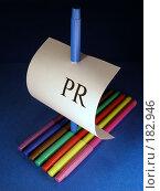 Купить «Пиар», фото № 182946, снято 19 января 2008 г. (c) Дмитрий Никитин / Фотобанк Лори