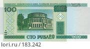 Купить «Деньги Белоруссии - 100 рублей», фото № 183242, снято 19 сентября 2018 г. (c) Игорь Веснинов / Фотобанк Лори