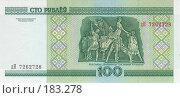 Купить «Деньги Белоруссии - 100 рублей», фото № 183278, снято 19 марта 2019 г. (c) Игорь Веснинов / Фотобанк Лори