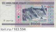 Купить «Деньги Белоруссии - 5000 рублей», фото № 183594, снято 19 марта 2019 г. (c) Игорь Веснинов / Фотобанк Лори