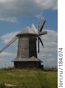 Купить «Мельница», фото № 184074, снято 22 июня 2007 г. (c) Юлия Севастьянова / Фотобанк Лори