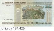 Купить «Деньги Белоруссии - 20000 рублей», фото № 184426, снято 19 марта 2019 г. (c) Игорь Веснинов / Фотобанк Лори