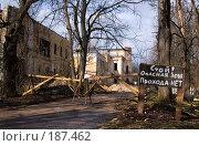 Купить «Опасная зона», фото № 187462, снято 21 апреля 2007 г. (c) Елена Прокопова / Фотобанк Лори