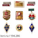 Купить «Значки СССР», фото № 194286, снято 19 ноября 2007 г. (c) chaoss / Фотобанк Лори