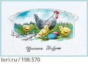 Купить «Пасха. Христос Воскресе! Старинная почтовая открытка», фото № 198570, снято 27 мая 2019 г. (c) Виктор Тараканов / Фотобанк Лори
