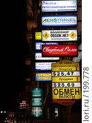 Купить «Уличная реклама», фото № 199778, снято 21 августа 2007 г. (c) Евгений Батраков / Фотобанк Лори