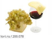 Купить «Вино красное в бокале, сыр и виноград», фото № 200078, снято 14 января 2008 г. (c) Татьяна Белова / Фотобанк Лори