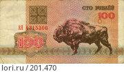 Купить «Деньги Белоруссии - 100 рублей (образца 1992г.)», фото № 201470, снято 13 ноября 2019 г. (c) Игорь Веснинов / Фотобанк Лори