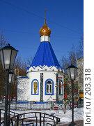 Купить «Часовня.Тушино. Москва.», фото № 203318, снято 16 февраля 2008 г. (c) Николай Коржов / Фотобанк Лори