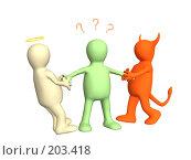 Купить «Ангел и демон, тянущие человека за руки», иллюстрация № 203418 (c) Лукиянова Наталья / Фотобанк Лори