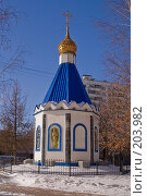 Купить «Часовня.Тушино. Москва.», фото № 203982, снято 16 февраля 2008 г. (c) Николай Коржов / Фотобанк Лори