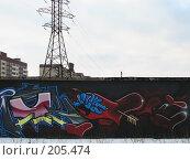 Купить «Граффити», фото № 205474, снято 19 февраля 2008 г. (c) Людмила Жмурина / Фотобанк Лори