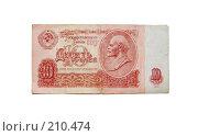 Купить «Русские деньги», фото № 210474, снято 18 апреля 2007 г. (c) Надежда Бугаева / Фотобанк Лори