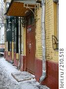 Купить «Подъезд жилого дома. Москва.», фото № 210518, снято 19 февраля 2008 г. (c) Николай Коржов / Фотобанк Лори