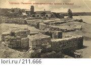 Купить «Крым. Херсонес. Развалины древне-христианского храмика и базилики.», фото № 211666, снято 18 ноября 2018 г. (c) Лия Покровская / Фотобанк Лори