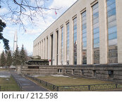 Купить «Центральный музей вооружённых сил», фото № 212598, снято 1 марта 2008 г. (c) Евгений Труфанов / Фотобанк Лори