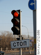 Купить «Светофор», фото № 212686, снято 18 января 2008 г. (c) Артём Платов / Фотобанк Лори