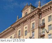 Купить «Сталинский ампир, высотное здание на Кутузовском проспекте, Москва», фото № 213510, снято 3 апреля 2004 г. (c) Fro / Фотобанк Лори