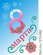 Купить «Открытка 8 марта», иллюстрация № 213642 (c) Наталья Кузнецова / Фотобанк Лори